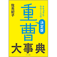 表紙:決定版 重曹大事典