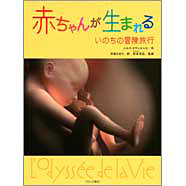 表紙:赤ちゃんが生まれる いのちの冒険旅行