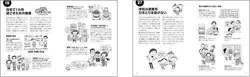 中身の見開き:決定版 巨大地震から子どもを守る50の方法