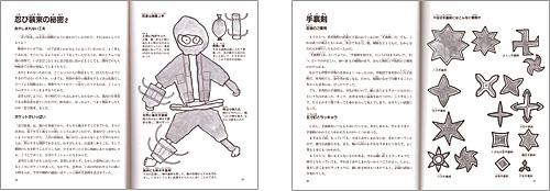 中身の見開き:忍者図鑑