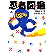 表紙:忍者図鑑