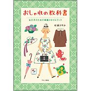 表紙:おしゃれの教科書 女の子のための映画スタイルブック