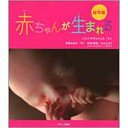 表紙:幼年版 赤ちゃんが生まれる