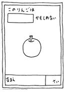 りんごかもしれない お絵描きシート
