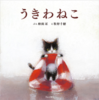 絵本『うきわねこ』原画展のお知らせ
