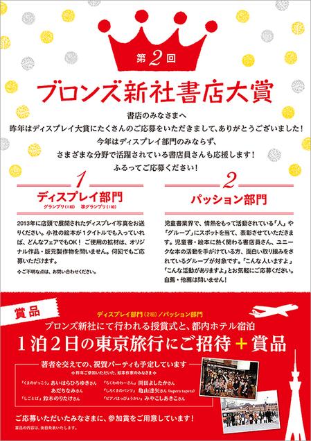 【FB用】書店大賞2013チラシ.jpg