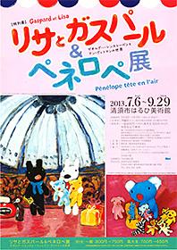 リサとガスパール&ペネロペ展 in 清須市はるひ美術館