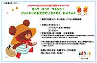 【イベント情報】ジャッキーのおようふく