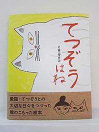 【イベント情報】ミロコマチコさんと、ねこになろう!!