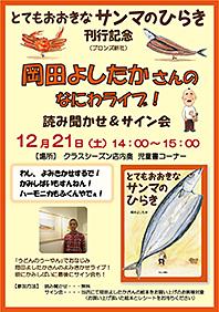 【イベント情報】岡田よしたかさん なにわライブ!