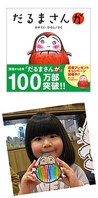 『だるまさんが』書店イベント開催予定!