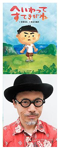【イベント情報】長谷川義史 へいわのこころ