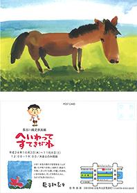 長谷川義史原画展『へいわってすてきだね』