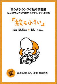 ヨシタケシンスケ絵本原画展