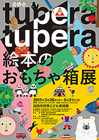tupera tuperaさん原画展開催 in 島根県浜田市