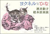 『ヨクネルとひな』 酒井駒子 絵本原画展