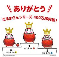 「だるまさん」シリーズ・トリプルミリオンフェア!