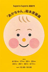tupera tupera最新刊 『あかちゃん』絵本原画展