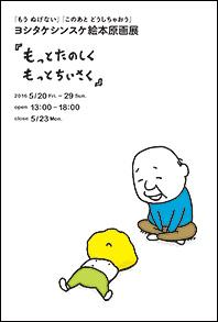 ヨシタケシンスケ展『もっとたのしく もっとちいさく』