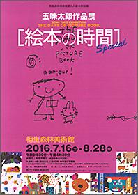 五味太郎作品展のお知らせ