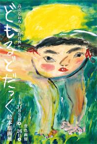 『どもるどだっく』高山なおみ・文  中野真典・絵 絵本原画展
