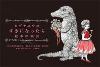 ヒグチユウコ 『すきになったら』絵本原画展