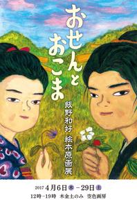 『おせんとおこま』飯野和好 絵本原画展