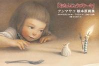 『おたんじょうびケーキ』 アンマサコ絵本原画展