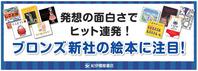 紀伊國屋書店×ブロンズ新社フェア開催中!