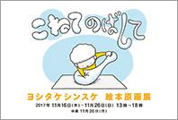 『こねて のばして』刊行記念 ヨシタケシンスケ絵本原画展