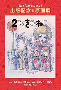 宇野亞喜良 絵本『2ひきのねこ』出版記念原画展