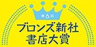 第6回ブロンズ新社書店大賞決定!