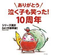 「だるまさん」シリーズ・10周年フェア開催中!