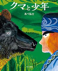 『クマと少年』感想募集キャンペーン開催のお知らせ