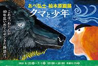 『クマと少年』 あべ弘士 絵本原画展