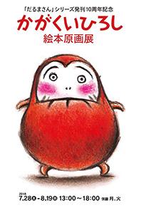 だるまさんシリーズ発刊10周年記念「かがくいひろし絵本原画展」