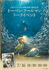 『エジソン ネズミの海底大冒険』トーベン・クールマンさんトークイベント開催