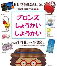たかさき絵本フェスティバル・第26回絵本原画展「ブロンズしょうかいしようかい」開催