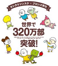ヨシタケシンスケ読者プレゼントキャンペーン開催