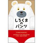 cover:Polar Bear's Underware