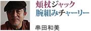 串田和美「頬杖ジャック腕組みチャーリー」