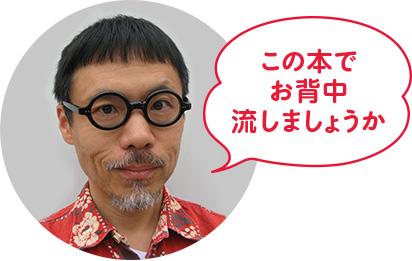 長谷川義史の画像 p1_3